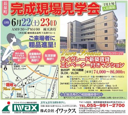 完成現場見学会(2013年6月22・23日)