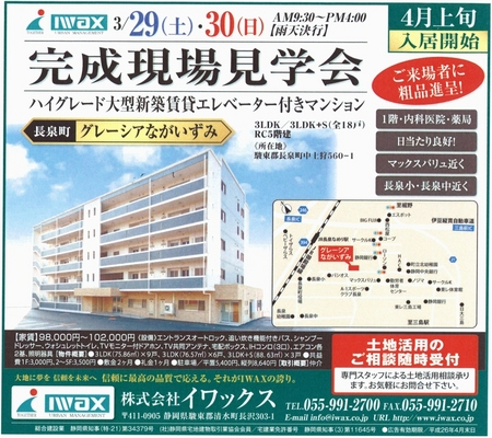 完成現場見学会(2014年3月29・30日)