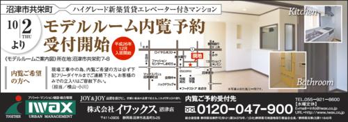 モデルルーム内覧予約受付開始(2014年10月2日~)