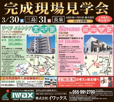 ◇【完成現場見学会】開催中!
