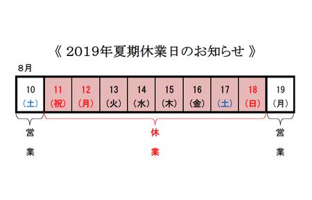 2019年:夏期休業日.png