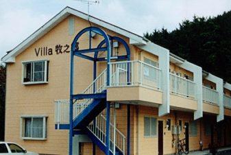 Villa 牧之郷